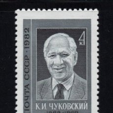 Sellos: RUSIA 4896** - AÑO 1982 - CENTENARIO DEL NACIMIENTO DEL ESCRITOR K. I. TCHOUKOVSKI. Lote 205696758