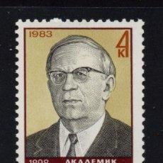 Sellos: RUSIA 5007** - AÑO 1982 - 85º ANIVERSARIO DEL NACIMIENTO DE P. N. POSPELOV. Lote 205698170