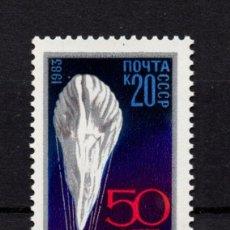 Sellos: RUSIA 5016** - AÑO 1983 - 50º ANIVERSARIO DEL VUELO A LA ESTRATOSFERA ,EN GLOBO. Lote 205698507