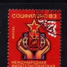 Sellos: RUSIA 5022 - AÑO 1983 - SOZPHILEX 83, EXPOSICION FILATELICA INTERNACIONAL, MOSCU. Lote 205698922