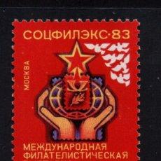 Sellos: RUSIA 5022** - AÑO 1983 - SOZPHILEX 83, EXPOSICION FILATELICA INTERNACIONAL, MOSCU. Lote 205698988