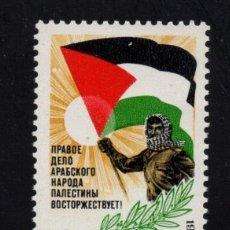 Sellos: RUSIA 5024** - AÑO 1983 - SOLIRADIDAD CON EL PUEBLO PALESTINO. Lote 205699125