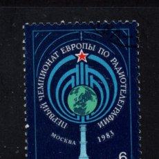 Sellos: RUSIA 5025 - AÑO 1983 - 1º CAMPEONATO DE EUROPA DE RADIOTELEGRAFISTAS, MOSCU. Lote 205699373