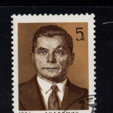 Sellos: RUSIA 5086 - AÑO 1984 - 90º ANIVERSARIO DEL NACIMIENTO DEL ACADEMICO S.V. ILLYOUCHINE. Lote 205700906