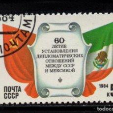 Sellos: RUSIA 5126 - AÑO 1984 - 60º ANIVERSARIO DE RELACIONES DIPLOMATICAS CON MEXICO. Lote 205701402