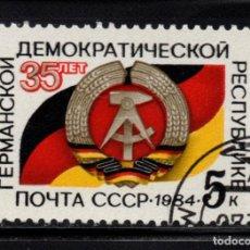 Sellos: RUSIA 5154 - AÑO 1984 - 35º ANIVERSARIO DE LA REPUBLICA DEMOCRATICA ALEMANA. Lote 205701613