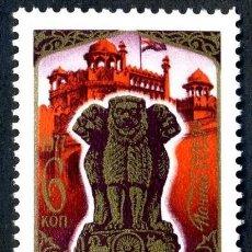 Sellos: RUSIA, 1977 YVERT Nº 4437 /**/, 30 ANIVERSARIO DE LA INDEPENDENCIA DE LA INDIA.. Lote 206587288