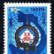 Sellos: RUSIA, 1978 YVERT Nº 4429 /**/, ORGANIZACIÓN PARA LA COMUNICACIÓN Y LA COOPERATIVA. Lote 206587573