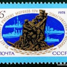 Sellos: RUSIA, 1978 YVERT Nº 4531 /**/, 70 ANIVERSARIO DE LA HAZAÑA DE LOS MARINEROS RUSOS EN MESSINA.. Lote 206588120