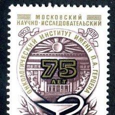 Sellos: RUSIA, 1978 YVERT Nº 4553 /**/, 75 ANIVERSARIO DEL INSTITUTO DE INVESTIGACIÓN DE ONCOLOGÍA DE MOSCÚ.. Lote 206588626