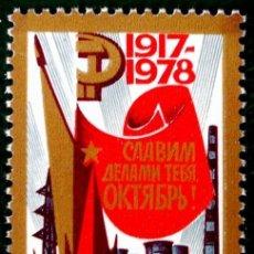 Sellos: RUSIA, 1978 YVERT Nº 4539 /**/, 61 ANIVERSARIO DE LA GRAN REVOLUCIÓN DE OCTUBRE.. Lote 206588780