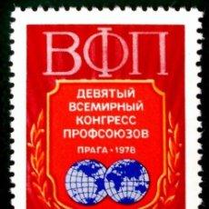 Sellos: RUSIA, 1978 YVERT Nº 4472 /**/, IX CONGRESO MUNDIAL DE SINDICATOS.. Lote 206588862