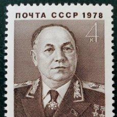 Sellos: RUSIA, 1978 YVERT Nº 4493 /**/, 80 ANIVERSARIO DEL NACIMIENTO DE M.V. ZAKHAROV.. Lote 206588922