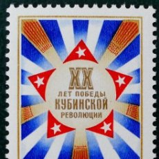 Sellos: RUSIA, 1979 YVERT Nº 4571 /**/, 20 ANIVERSARIO DE LA REVOLUCIÓN CUBANA. Lote 206589255