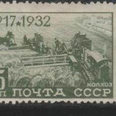 Sellos: LOTE(14) SELLOS RUSIA 1932. Lote 206760100