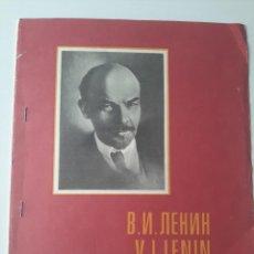 Sellos: LOTE COLECCION DE SELLOS DE LA URSS LENIN RARO. Lote 206762481