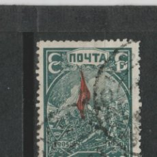 Sellos: LOTE(14) SELLOS RUSIA 1930. Lote 206763931