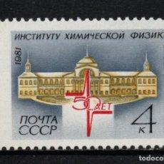 Sellos: RUSIA 4837** - AÑO 1981 - 50º ANIVERSARIO DEL INSTITUTO DE FISICA QUIMICA DE LA ACADEMIA DE CIENCIAS. Lote 207004048