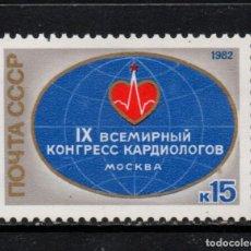 Sellos: RUSIA 4886** - AÑO 1982 - CONGRESO INTERNACIONAL DE CARDIOLOGIA. Lote 207004253