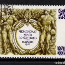 Sellos: RUSIA 4912 - AÑO 1982 - CAMPEONATO DEL MUNDO DE FUTBOL DE ESPAÑA. Lote 207004531