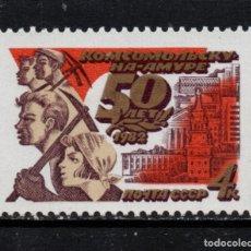Sellos: RUSIA 4919** - AÑO 1982 - 50º ANIVERSARIO DE LA CIUDAD DE KOMSOMOLSK. Lote 207004766
