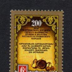Sellos: RUSIA 5029** - AÑO 1983 - BICENTENARIO DEL TRATADO DE SAN JORGE ENTRE RUSIA Y GEORGIA. Lote 207005643