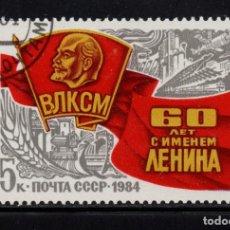 Sellos: RUSIA 5116 - AÑO 1984 - 60º ANIVERSARIO DE LAS JUVENTUDES COMUNISTAS LENINISTAS. Lote 207006832