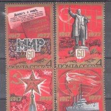 Sellos: RUSIA (URSS) Nº 4423/26** 60 ANIVERSARIO DE LA REVOLUCIÓN DE OCTUBRE. SERIE COMPLETA. Lote 245010620