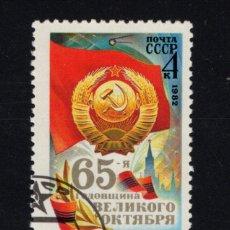 Selos: RUSIA 4951 - AÑO 1982 - 65º ANIVERSARIO DE LA REVOLUCION RUSA DE OCTUBRE. Lote 210978090