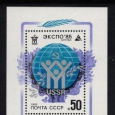 Timbres: RUSIA HB 179** - AÑO 1985 - EXPO 85 - EXPOSICIÓN INTERNACIONAL DE TSUKUBA, JAPÓN. Lote 221975771