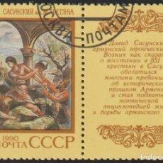 Timbres: RUSIA URSS 1990 SCOTT 5892 SELLO * LEYENDAS ARMENIAN EPIC POEM DAVID SASUNSKY (MEN, ARCHES) M 6084ZF. Lote 234148885