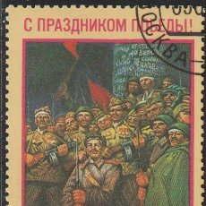 Timbres: RUSIA URSS 1990 SCOTT 5882 SELLO * ART PAINTINGS VICTORY DAY, 45TH ANNIVERSARY MICHEL 6072 YV. 5735. Lote 213262553