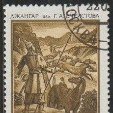 "Timbres: RUSIA URSS 1990 SCOTT 5889 SELLO * ANNIVERSARY OF KALMYKIAN EPIC POEMS ""DZHANGAR"" MICHEL 6087. Lote 213263423"