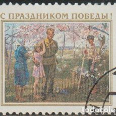 Timbres: RUSIA URSS 1991 SCOTT 5978 SELLO * ART PAINTINGS VICTORY DAY MICHEL 6189 YVERT 5848 RUSSIA STAMPS. Lote 213268943