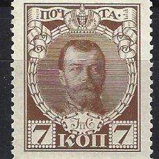 Timbres: RUSIA 1913 - DINASTÍA ROMANOV, NICOLÁS II, 1868-1918 - SELLO NUEVO C/F*. Lote 213349272