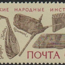 Timbres: RUSIA URSS 1991 SCOTT 6047 SELLO * INSTRUMENTOS MUSICALES MOLDAVIAN TRADITIONAL MUSICAL INSTRUMENTS. Lote 213535366