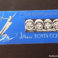 Sellos: RUSIA Nº YVERT 2601*** AÑO 1962.ASTRONAUTAS SOVIETICOS. Lote 214862182