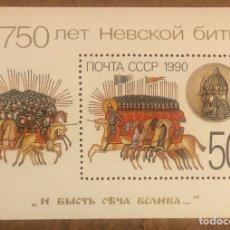 Sellos: SELLOS HOJITA CCCP URSS (1990).. Lote 218046503
