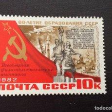 Sellos: RUSIA Nº YVERT 4958*** AÑO 1982.. Lote 218052076