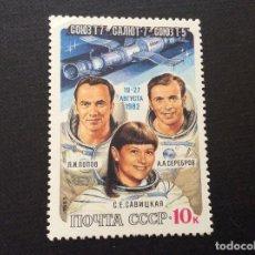 Sellos: RUSIA Nº YVERT 4982*** AÑO 1983. VUELO ESPACIAL SOYUZ T-7, SALIUT 7,SOYUZ T-5. Lote 218052155