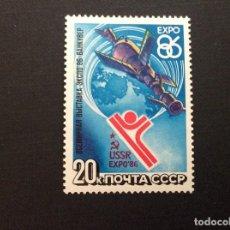 Sellos: RUSIA Nº YVERT 5290*** AÑO 1986. EXPOSICION INTERNACIONAL EXPO 86, EN VANCOUVER. Lote 218160496