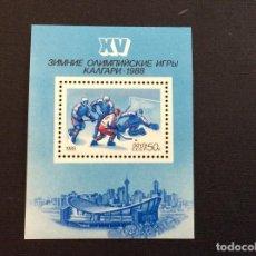 Sellos: RUSIA Nº YVERT HB 197*** AÑO 1988. JUEGOS OLIMPICOS DE INVIERNO, EN CALGARY. HOCKEY SOBRE HIELO. Lote 218161073