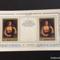 Sellos: RUSIA Nº YVERT HB 158*** AÑO 1982. PINTUA ITALIANA EN MUSEO DE ERMITAGE. CUADRO DE MELZI. Lote 218161228