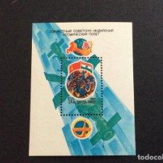 Sellos: RUSIA Nº YVERT HB 171*** AÑO 1984. COOPERACION ESPACIAL SOVIETICO-HINDU. Lote 218161521