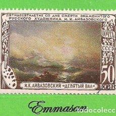 Sellos: RUSIA - URSS - MICHEL 1523 - YVERT 1508 - PINTURA - LA NOVENA OLA, AIVAZOVSKY. (1950). NUEVO MATASEL. Lote 218183373