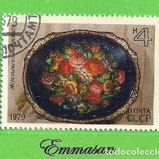 Sellos: RUSIA - URSS - MICHEL 4851 - YVERT 4599 - ARTESANÍA - PLATO PINTADO DE ZHOSTOVO. (1979).. Lote 218210003