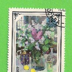 Sellos: RUSIA - URSS - MICHEL 4868 - YVERT 4614 - PINTURA FLORAL - K.A. KOROVIN. (1979).. Lote 218210497