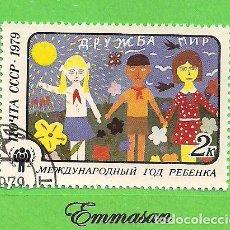 Sellos: RUSIA - URSS - MICHEL 4878 - YVERT 4622 - AÑO INTERNACIONAL DEL NIÑO - ZHITOMIR, 12 AÑOS. (1979).. Lote 218210740