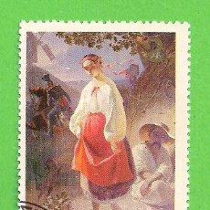 Sellos: RUSIA - URSS - MICHEL 4893 - YVERT 4639 - PINTURA UCRANIANA. (1979).. Lote 218211598