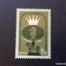 Sellos: RUSIA Nº YVERT 4940*** AÑO 1982. CAMPEONATOS INTERNACIONAL FEMENINO DE AJEDREZ. Lote 218847095